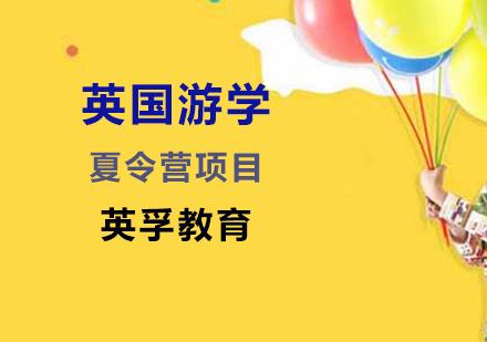 上海夏令營培訓-英國游學夏令營項目