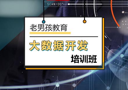 北京大數據培訓-大數據開發培訓班