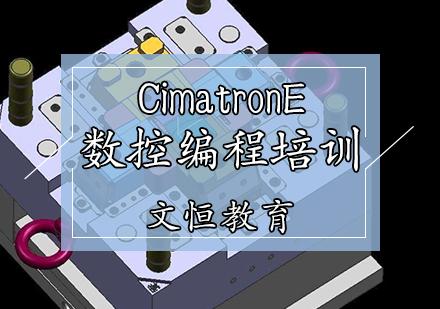天津數控編程培訓-CimatronE數控編程培訓
