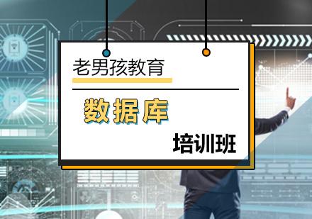 北京大數據培訓-MySQLDBA數據庫培訓班