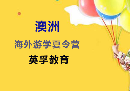 上海國際游學培訓-澳洲海外游學夏令營