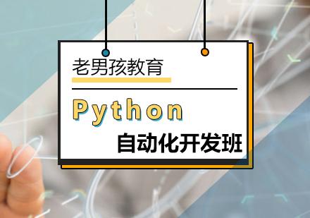 北京Python培訓-Python自動化開發班
