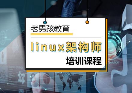 北京云計算培訓-linux架構師培訓課程