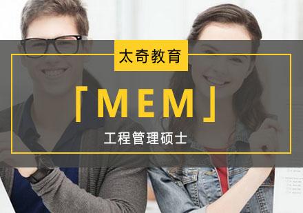工程管理碩士「MEM」培訓
