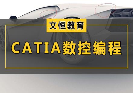 天津數控編程培訓-CATIA數控編程培訓