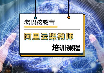 北京云計算培訓-阿里云架構師課程
