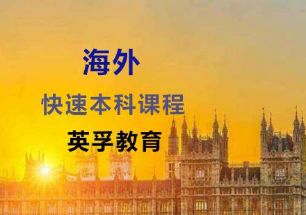 上海國際預科培訓-海外快速本科課程