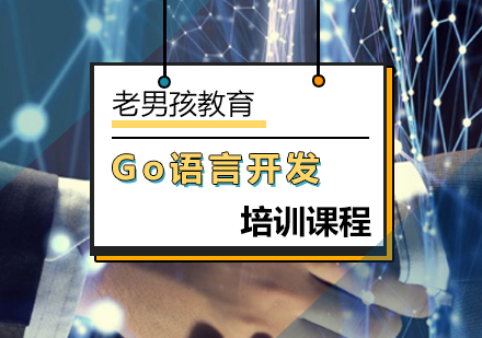 北京語言開發培訓-Go語言開發培訓課程