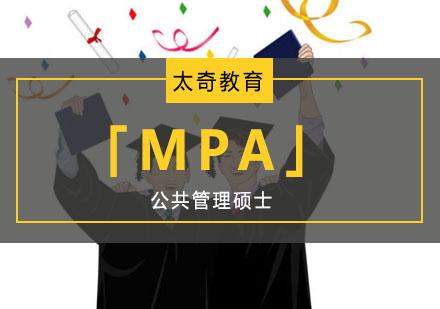 公共管理碩士「MPA」培訓