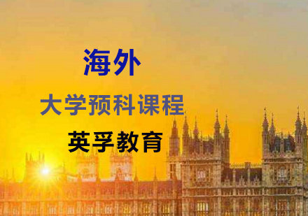 上海國際預科培訓-海外大學預科課程