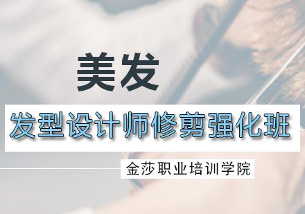 广州美发师培训-发型设计师修剪强化班