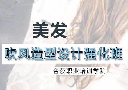 广州美发师培训-吹风造型设计强化班