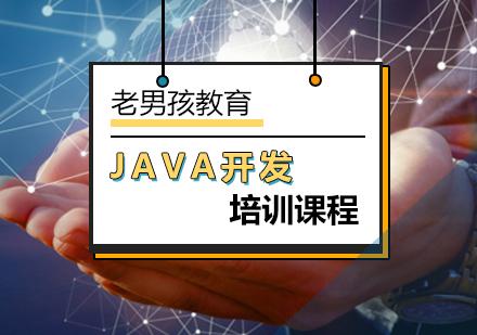 學習Java開發哪家好