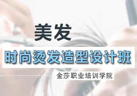 广州美发师培训-时尚烫发造型设计班