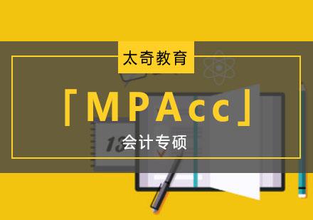 重慶MPAcc培訓-會計專碩「MPAcc」培訓