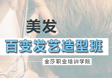 广州美发师培训-百变发艺造型班