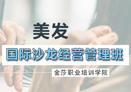 广州美发师培训-国际沙龙经营管理班