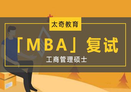工商管理碩士「MBA」復試輔導課程