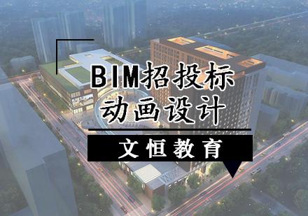 天津BIM培訓-BIM招投標動畫設計培訓