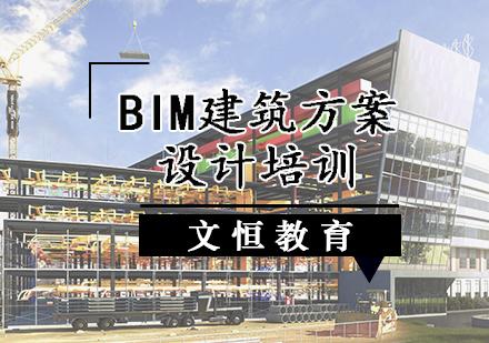 天津BIM培訓-BIM建筑方案設計培訓