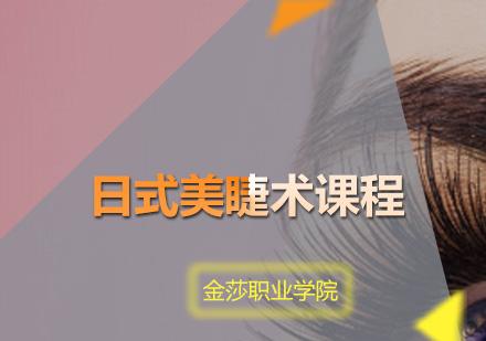 广州化妆师培训-日式美睫术课程