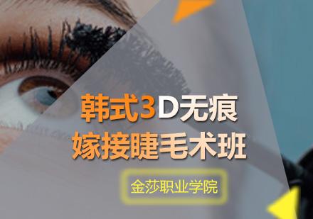 广州化妆师培训-韩式3D无痕嫁接睫毛术班