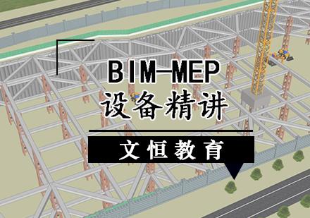 天津BIM培訓-BIM-MEP設備精講課程