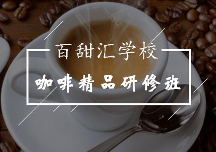 北京咖啡培訓-咖啡精品研修班