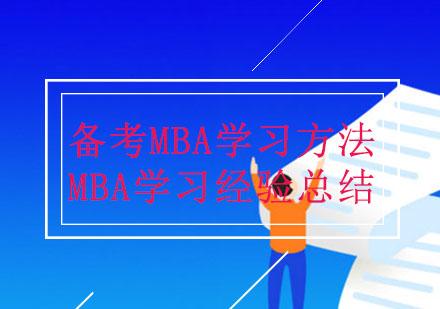備考MBA學習方法-MBA學習經驗總結