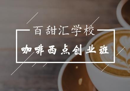 北京咖啡培訓-咖啡西點創業班