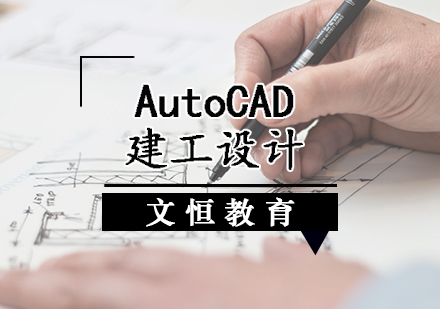 天津CAD制圖培訓-AutoCAD建工設計培訓