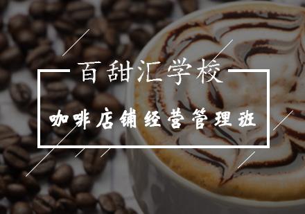 北京咖啡培訓-咖啡店鋪經營管理班