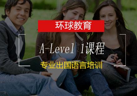 青島A-Level培訓-A-Level1課程