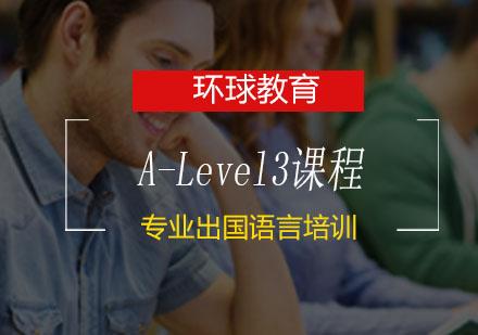 青島A-Level培訓-A-Level3課程