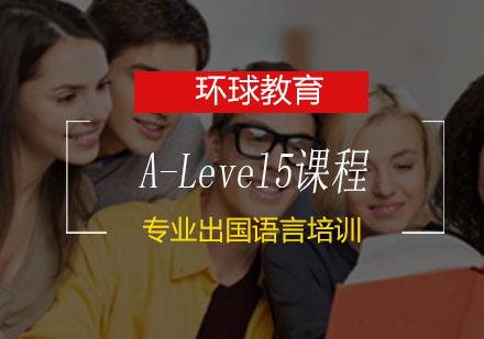 青島A-Level培訓-A-Level5課程