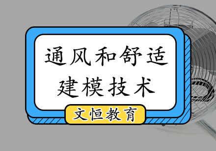 天津CAE分析培訓-通風和舒適建模技術培訓