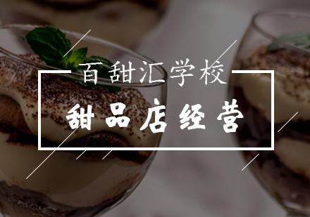 想開甜品店沒經驗怎么辦-北京百甜匯西點培訓學校