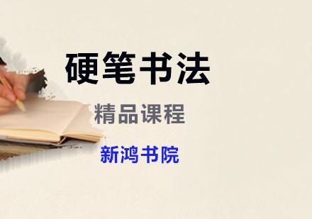 上海書法培訓-硬筆書法精品課程