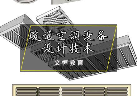 天津CAE分析培訓-暖通空調設備設計技術培訓