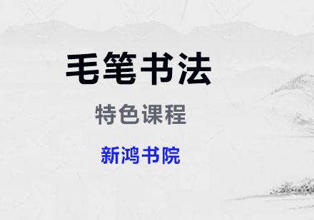 上海書法培訓-毛筆字書法特色課程