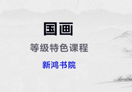 上海美術培訓-國畫等級特色課程