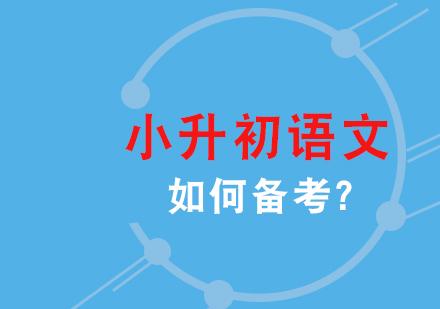 小升初語文如何備考_福州小升初語文輔導