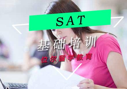 位爾SAT基礎培訓
