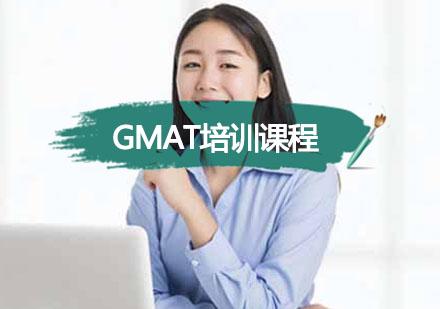 重慶GMAT培訓-GMAT培訓課程