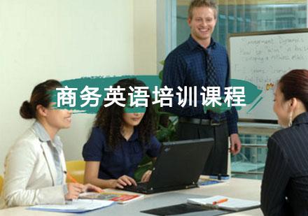 商務英語培訓課程
