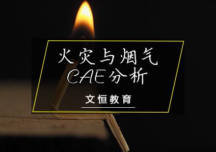 天津CAE分析培訓-火災與煙氣CAE分析