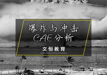 天津CAE分析培訓-爆炸與沖擊CAE分析