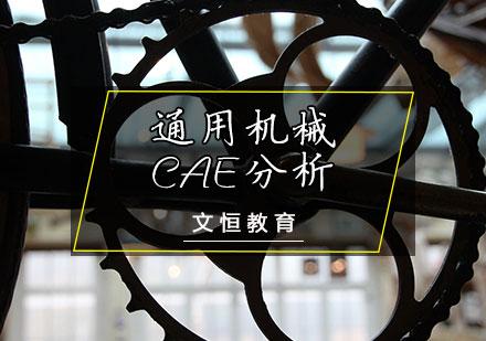 天津CAE分析培訓-通用機械CAE分析培訓