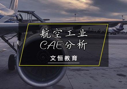 天津CAE分析培訓-航空工業CAE分析