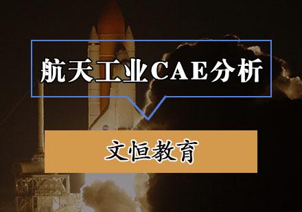 天津CAE分析培訓-航天工業CAE分析